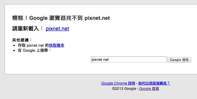 糟糕!Google 瀏覽器找不到 pixnet.net