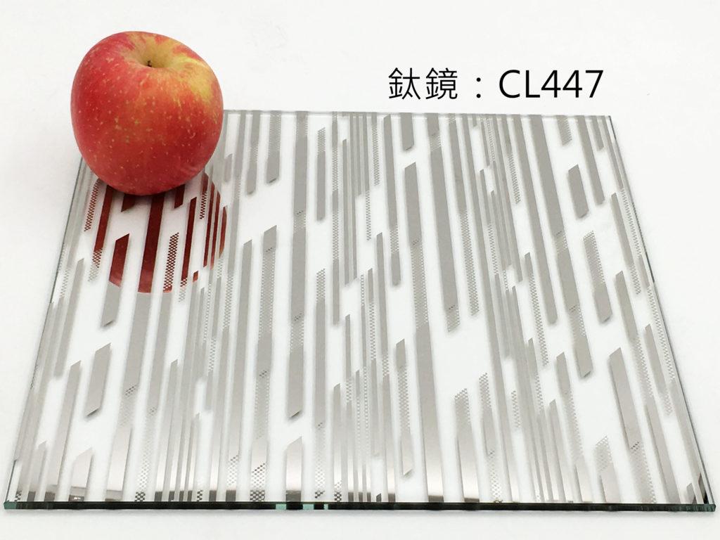 鈦鏡_CL447