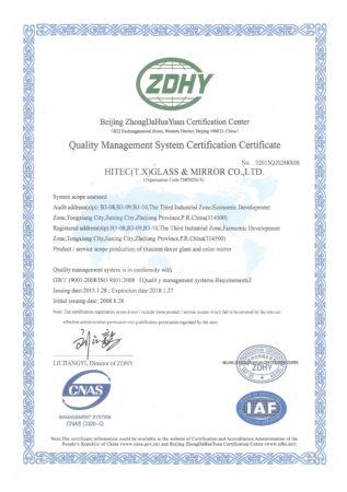 华泰ISO_9001_2008