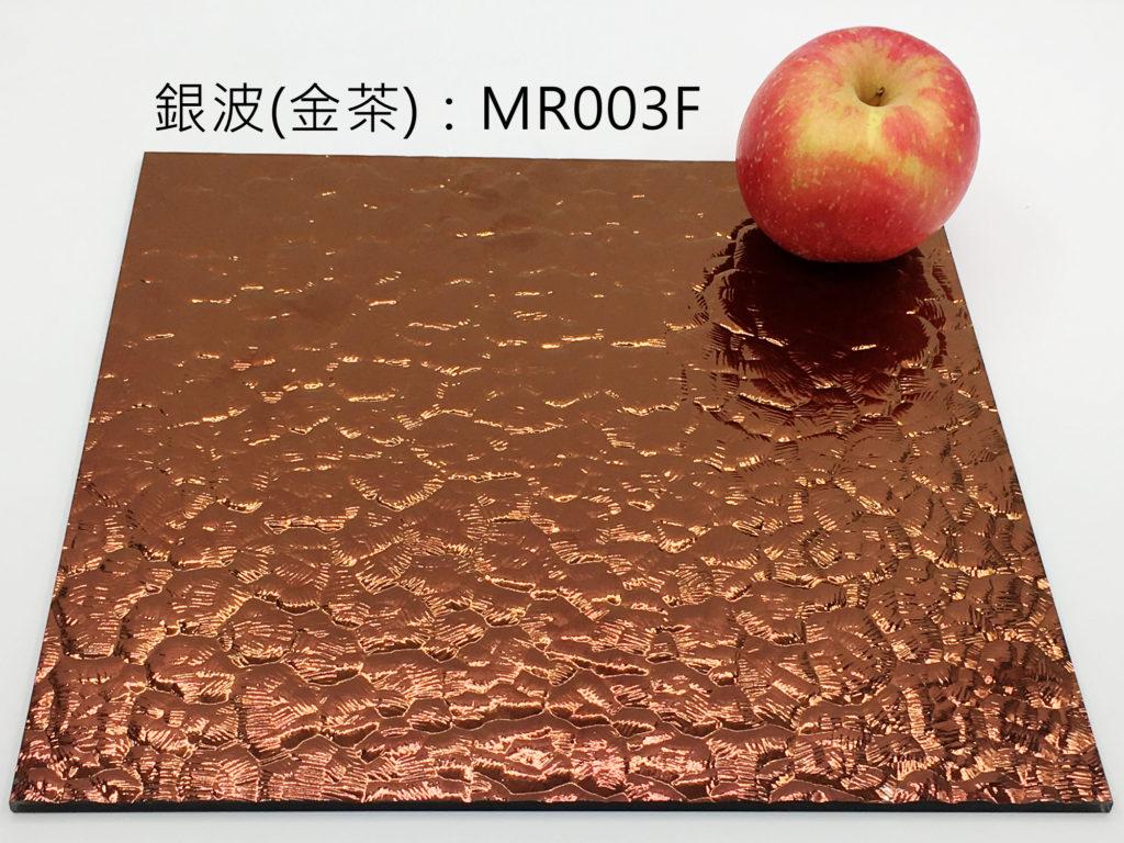 銀波金茶鏡_MR003F