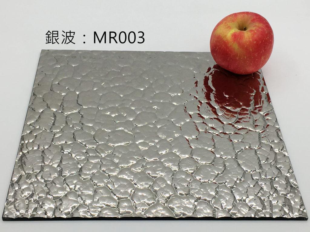 銀波鏡_MR003