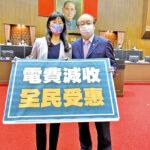 陳秀寳爭取民眾福利 7月夏季電費減免