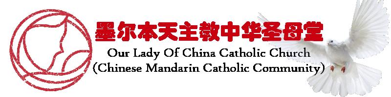 墨尔本天主教中华圣母堂
