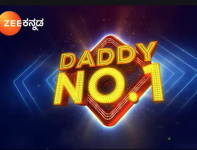 Daddy No. 1 Audition