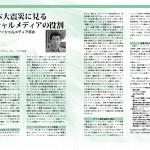 経済広報5月号に掲載された記事