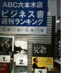 青山ブックセンター 六本木店 週間ランキング