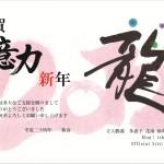 意力ブログ年賀状2012