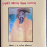 New Book Released : Bhrigu Kshetre Ballia Gaurav sansmaran