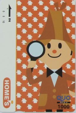 Japan Phone Card - Homes 1000 vertical