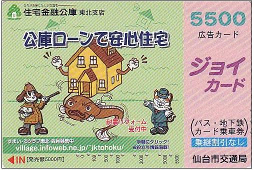 japan-phone-card-sherlock-as-dog-with-watson