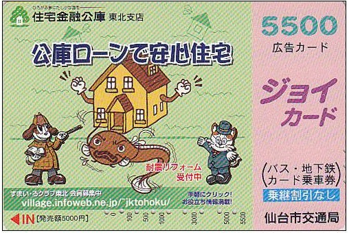 A Japanese Phone Card with a Canine Holmes and Feline Watson