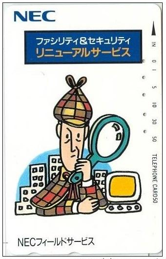 The Japanese NEC Phone Card