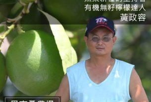 台南青農聯誼會-黑吉桑黃政容