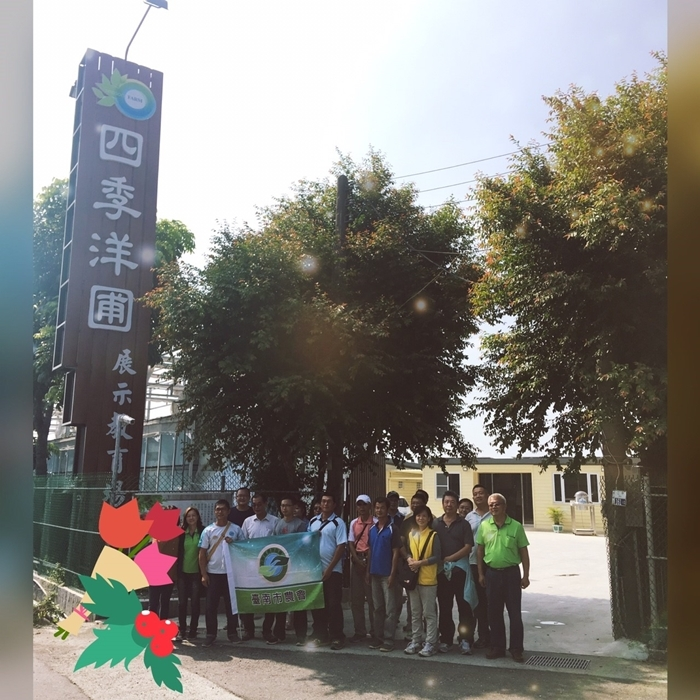 台南青農聯誼會四季洋圃參訪