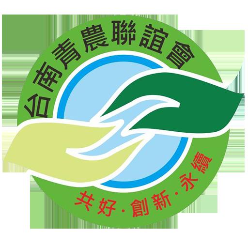 台南青農聯誼會