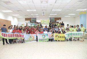 20180809-南部五縣市青農共識營-台南青農聯誼會