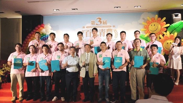 20180929-百大青農畢業受證-台南青農聯誼會