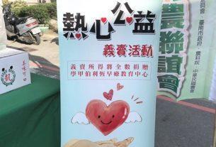 20181208西港公益義賣捐血活動-台南青農聯誼會