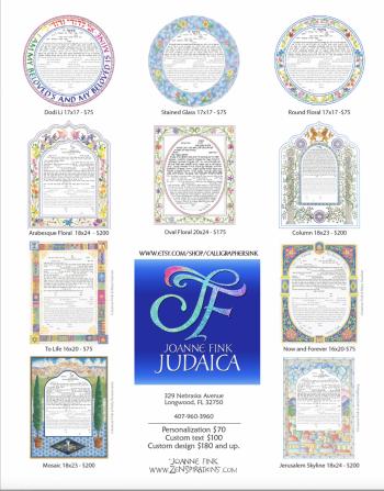 29_Judaica_Zenspirtions®_by_Joanne_Fink_