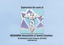 Neshama-Association-of-Jewish-Chaplains-logo-©Joanne_Fink_Judaica