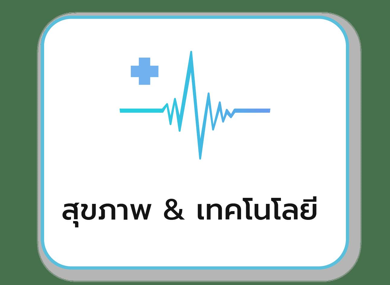 Health&Technology