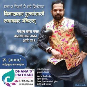 Paithani Jacket for Men's
