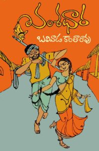 Vamsadhaara