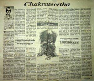 Chakrateertha (translated by Sujata Patnaik)