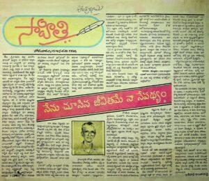 Andhra Bhoomi, 1996