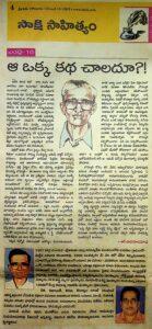 Sakshi article 2010
