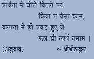 MSG Hindi 3