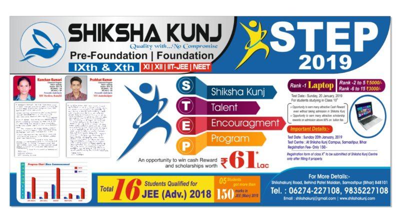 समस्तीपुर में STEP द्वारा टैलेंट सर्च परीक्षा का आयोजन, आज ही आप भी करवाएं Registration समस्तीपुर Town