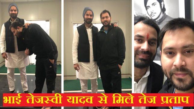 भाई तेजस्वी से मिले तेजप्रताप, बोले- अपने अर्जुन से मिलकर चुनाव की रणनीति तैयार की समस्तीपुर Town