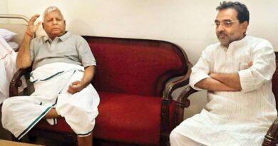 RLSP ने RJD को सौंपी अपनी दावेदारी वाली सीटों की सूची, लालू ने मांगी थी जिताऊ उम्मीदवारों की लिस्ट समस्तीपुर Town