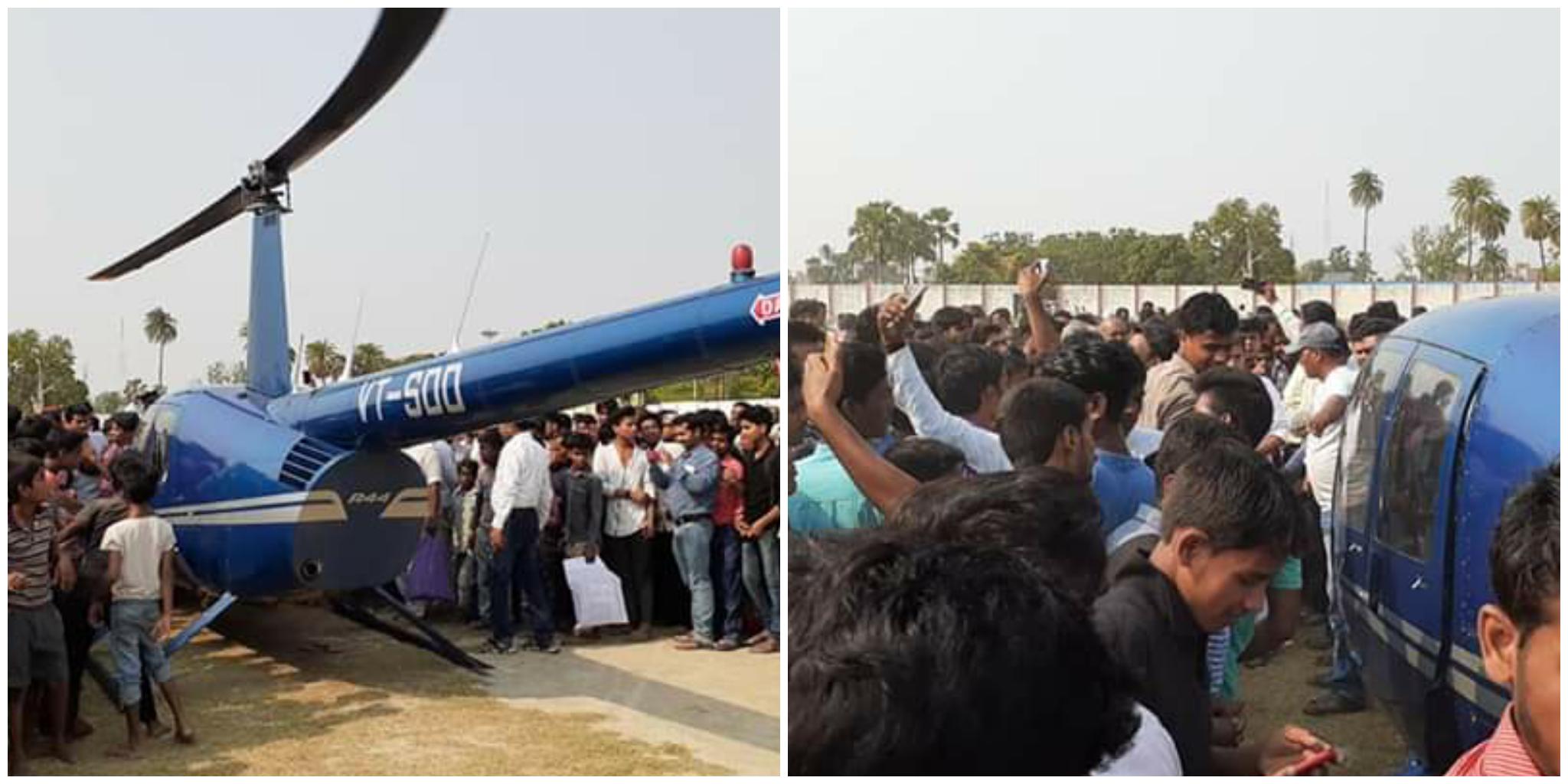 उपेंद्र कुशवाहा का हेलीकॉप्टर भटक कर पटोरी के बदले रोसड़ा में उतरा समस्तीपुर Town