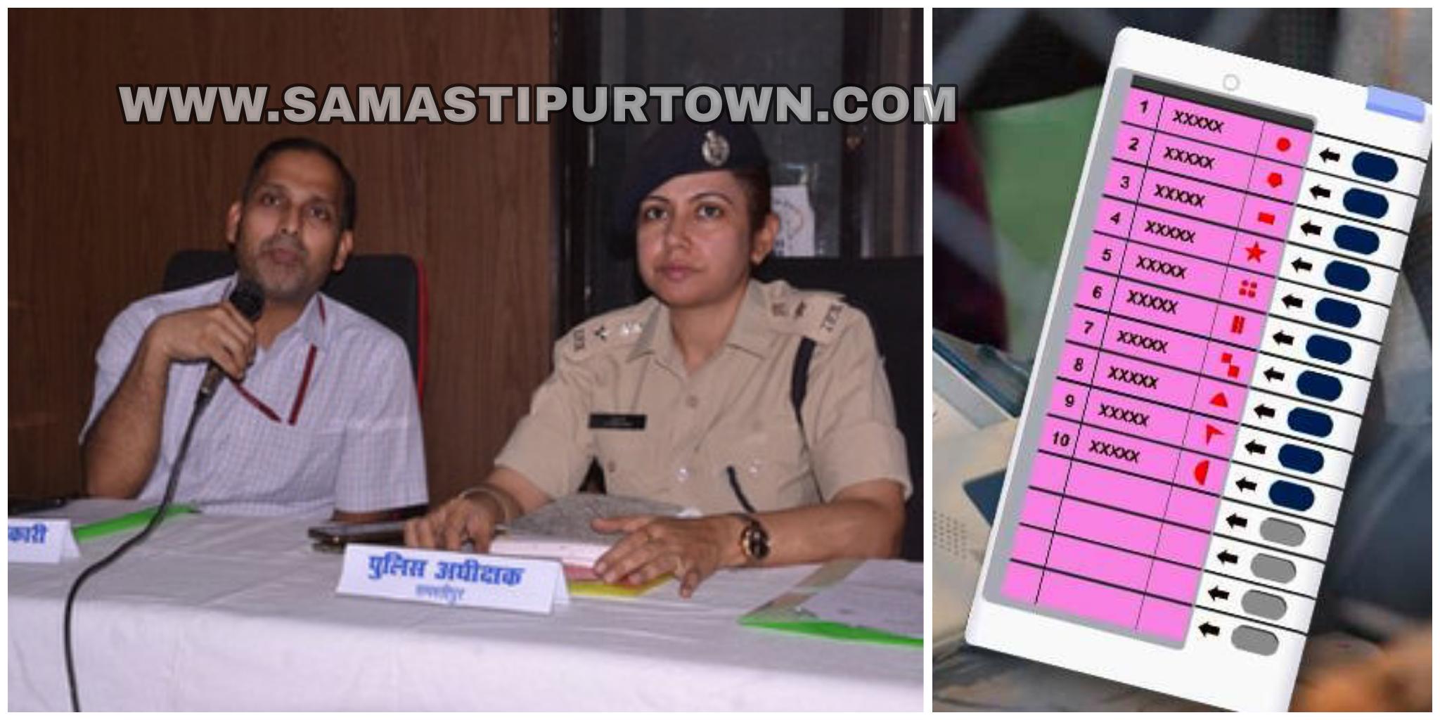 भयमुक्त वातावरण में होगा मतदान, तैयारियां पूरी : DM समस्तीपुर Town