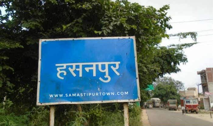 हसनपुर विधानसभा क्षेत्र की सभी सीमाएं सील, मतदान आज समस्तीपुर Town