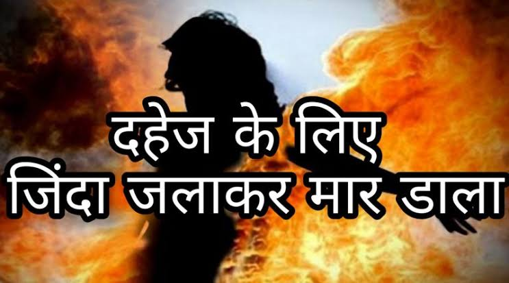 दहेज के लिए महिला को केरोसिन से जलाया, मौत के बाद पिता ने दर्ज कराई प्राथमिकी समस्तीपुर Town