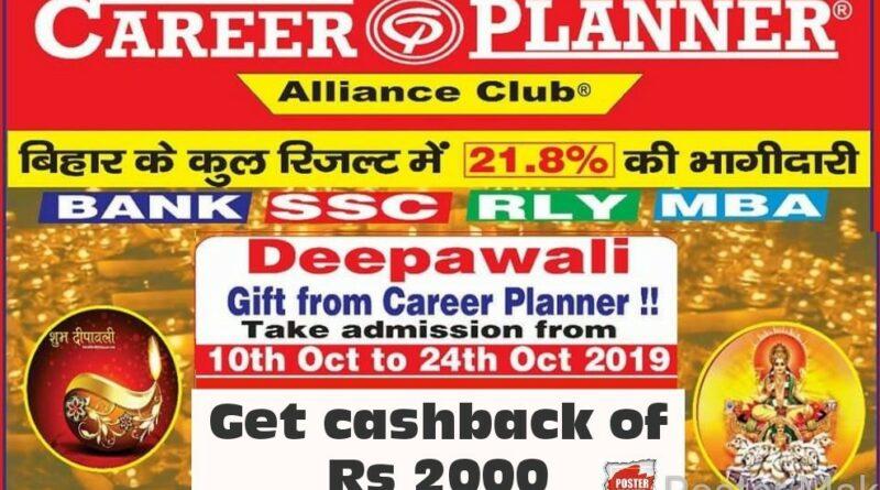 """""""CAREER PLANNER"""" दिवाली पर दे रहा छात्रों को भारी छुट -- ADVERTISEMENT समस्तीपुर Town"""