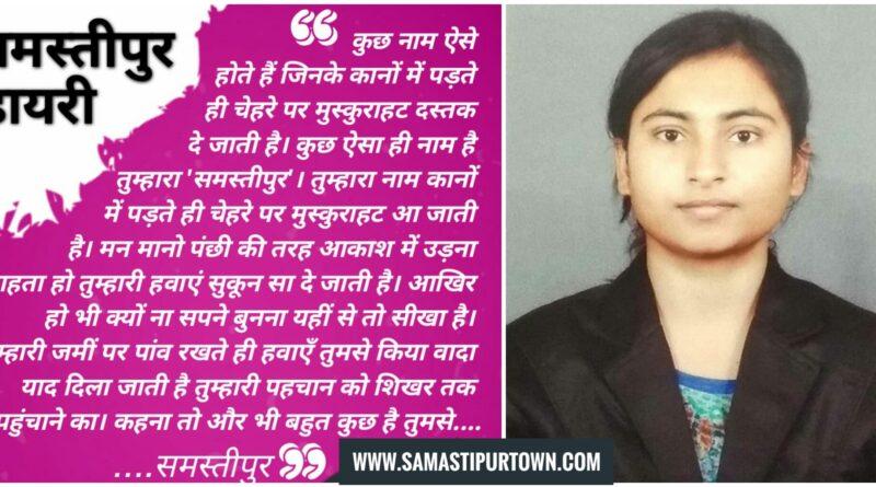 लॉ की छात्रा मोना क्या सोचती है समस्तीपुर जिले के बारे में पढ़िए उसकी अभिव्यक्ति... समस्तीपुर Town
