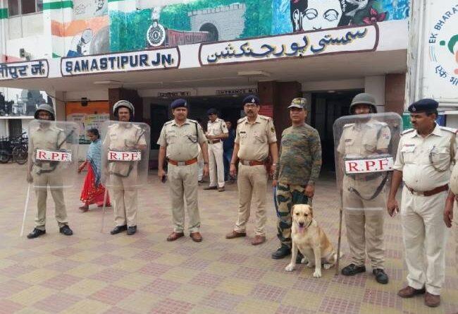 समस्तीपुर रेल मंडल में हाई अलर्ट, RPF-GRP की टीम चौकस समस्तीपुर Town