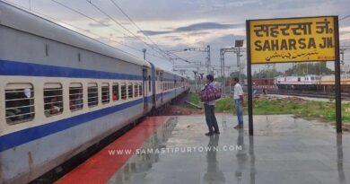 समस्तीपुर मंडल के सहरसा स्टेशन से होकर गुजरेंगी दूसरे रेल मंडल की आधा दर्जन से अधिक ट्रेनें, मिल सकता है हमसफर समस्तीपुर Town