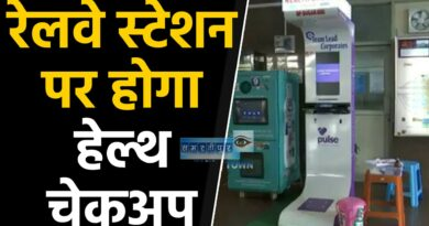 सफर में सेहत का ख्याल, समस्तीपुर रेलवे स्टेशन पर शीघ्र लगेगा Health ATM समस्तीपुर Town