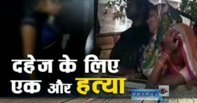 सरायरंजन में बाइक के लिए विवाहिता की हत्या समस्तीपुर Town