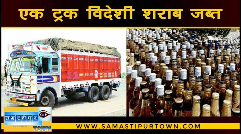 शहर के पटेल मैदान गोलंबर के पास उत्पाद विभाग ने एक ट्रक शराब पकड़ी, दो गिरफ्तार समस्तीपुर Town