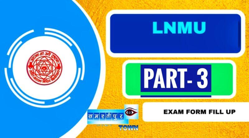LNMU: स्नातक पार्ट- 3 परीक्षा के लिए छात्र 25 से 10 दिसंबर तक Online भर सकेंगे परीक्षा फॉर्म समस्तीपुर Town
