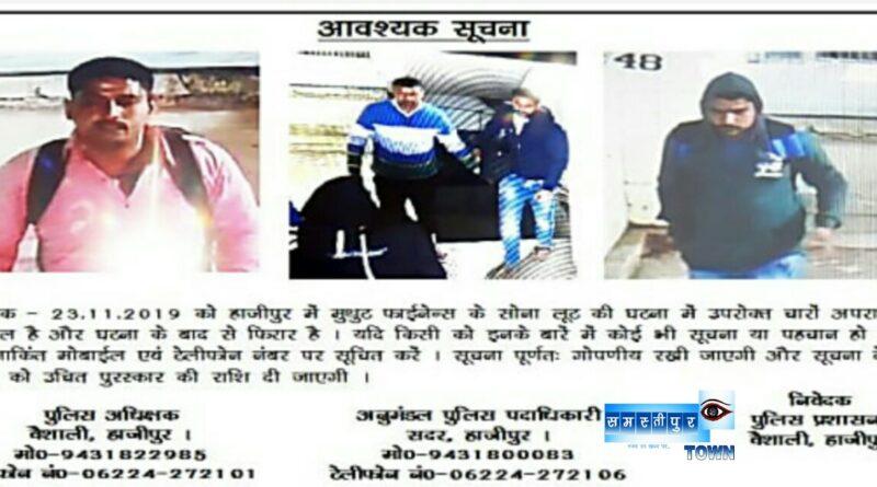 हाजीपुर में 22 करोड़ का सोना लूट कांड में पुलिस के हाथ खाली, तस्वीर जारी कर जनता से मांगी मदद समस्तीपुर Town