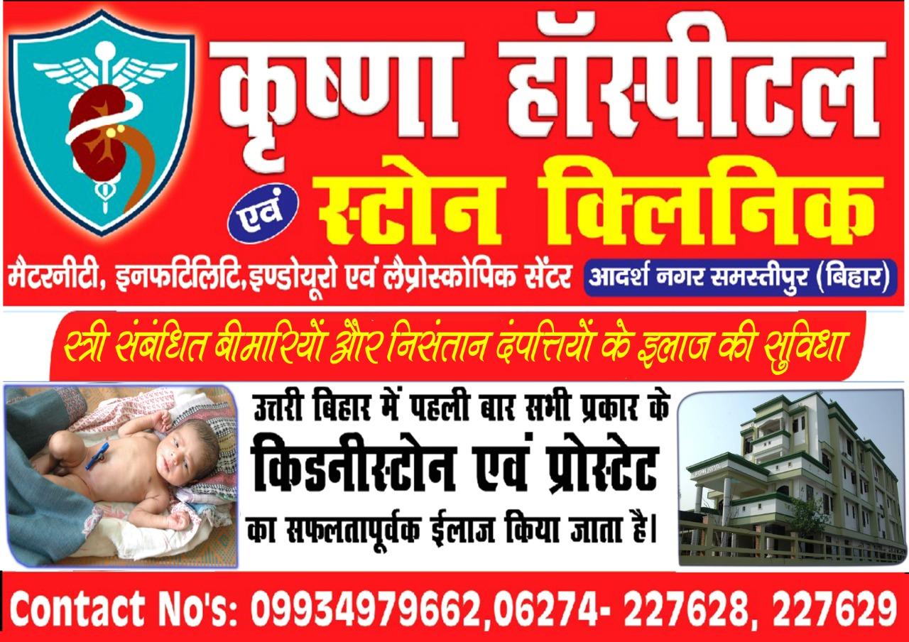 krishna hospital samastipur bihar ADVERTISEMENT