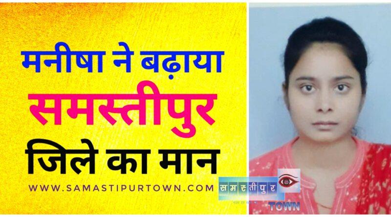 उत्पाद निरीक्षक के पद पर चयनित होकर मनीषा ने बढ़ाया जिले का मान समस्तीपुर Town