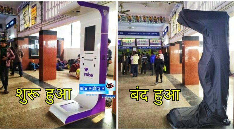 समस्तीपुर रेलवे स्टेशन पर ठप हो गई हेल्थ एटीएम की सेवा समस्तीपुर Town